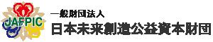 (一財)日本未来創造公益資本財団 ロゴ